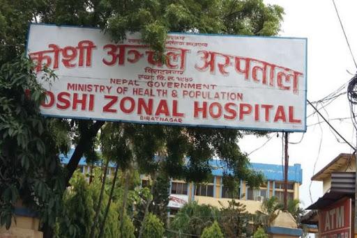 Koshi Zonal Hospital Biratnagar